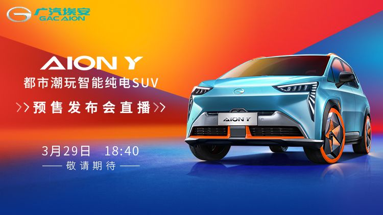 都市潮玩智能純電SUV—AION Y預售發布會直播