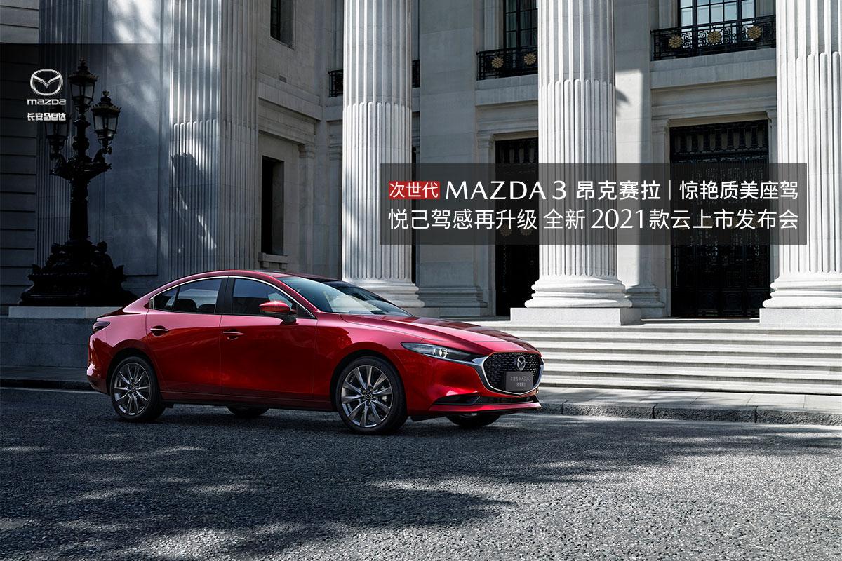 全新2021款次世代MAZDA3 昂克赛拉云上市