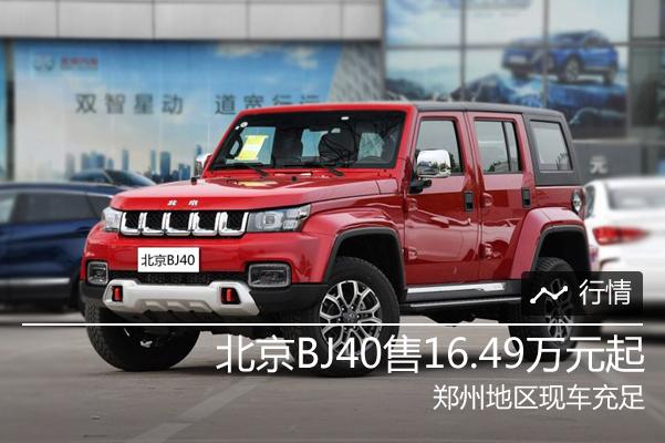 北京BJ40售16.49万元起