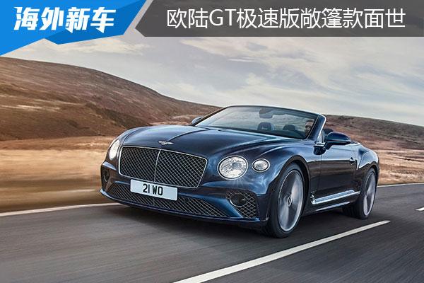 6.0升W12發動機/零百加速3.7秒 歐陸GT極速版敞篷款面世