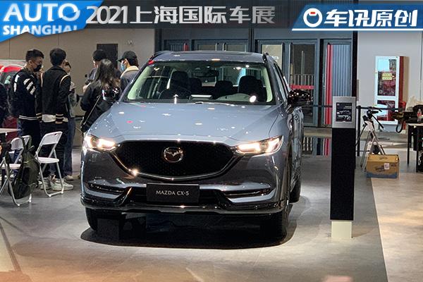 车讯探馆丨2021上海车展:马自达CX-5黑骑士版
