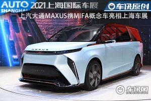 上汽大通MAXUS携MIFA概念车亮相上海车展
