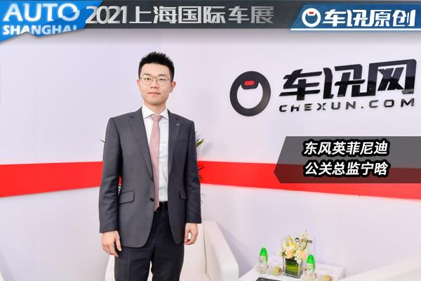 专访|东风英菲尼迪汽车公司公关总监宁晗