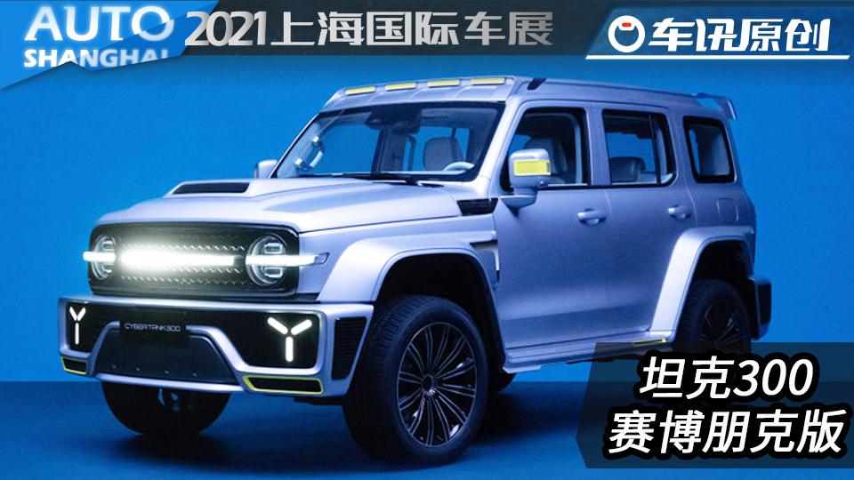 炫酷胜大G,上海车展体验坦克300赛博朋克版