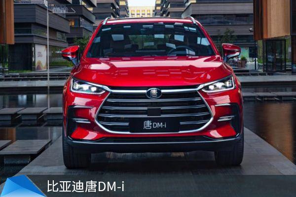自主混动SUV标杆!推荐中配尊贵型,比亚迪唐DM-i选车建议!