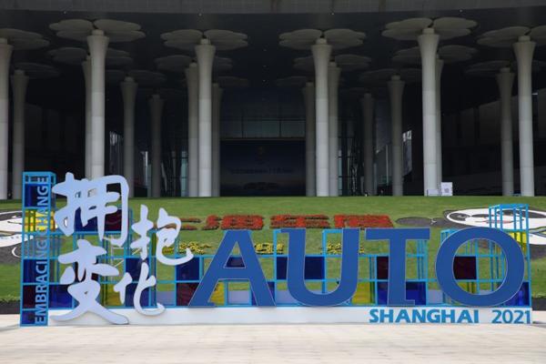 拥抱变化,迎接未来,2021上海车展闭幕!
