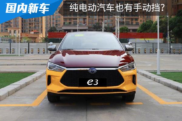 电动汽车还有手动挡?比亚迪推e3驾考版,纯电续航350公里