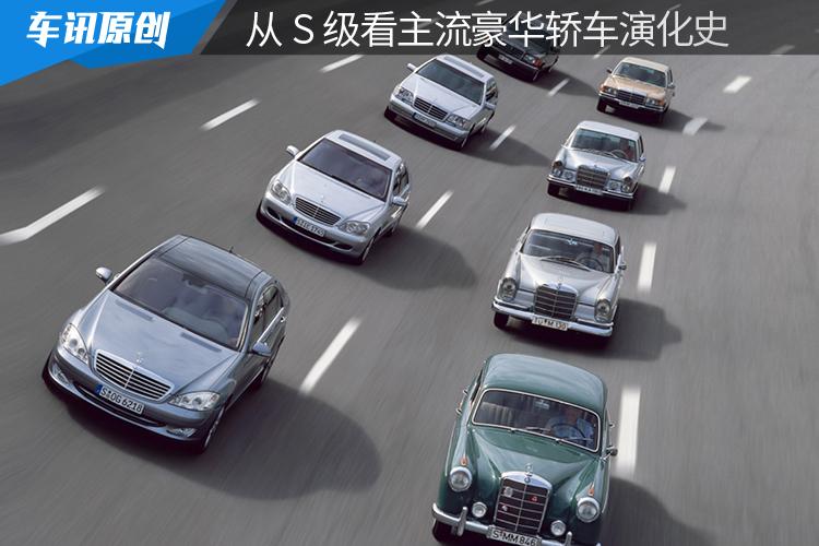 BBA里为什么总是奔驰在前?从S级看主流豪华轿车演化史(上)