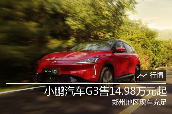 小鹏汽车G3售14.98万元起