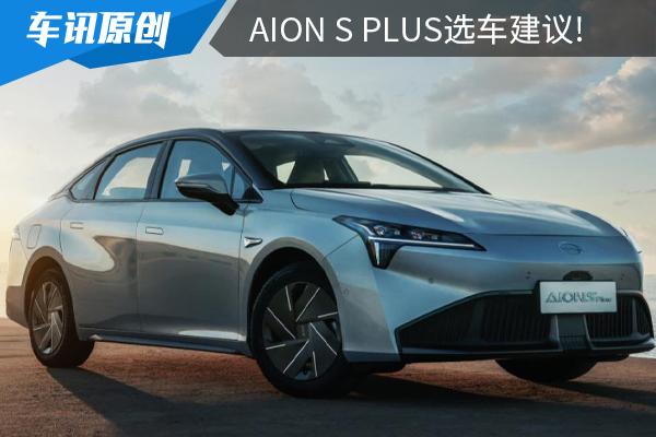 5款车型怎么???推荐70科技和80超长续航版,AION S Plus选车建议