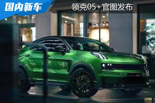 国产高性能SUV天花板!领克05+官图发布,配大量碳纤维套件