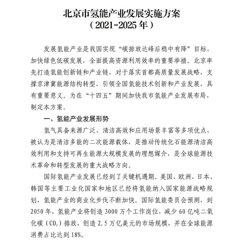 北京市發布氫能產業發展實施方案:2025年前燃料電池汽車破萬輛
