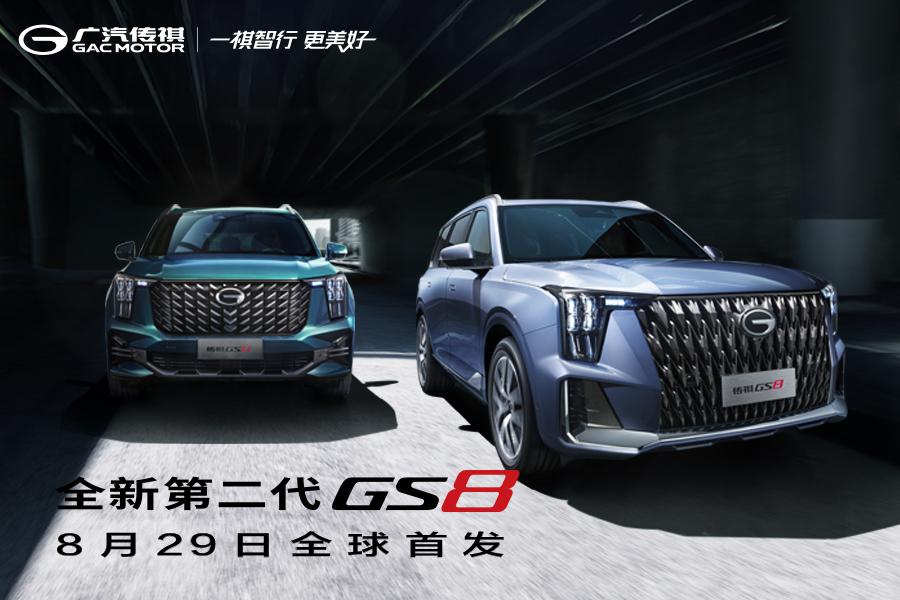 2021成都车展广汽传祺全新第二代GS8新车亮相