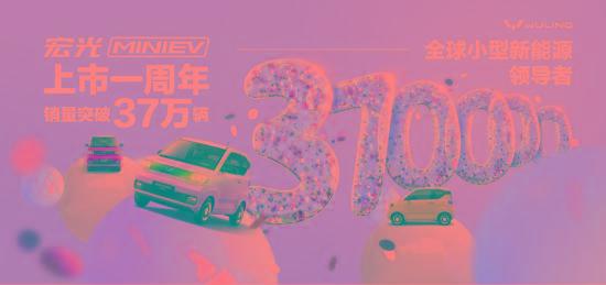 """上市一年狂卖37万辆,五菱小车到底抓住了国人的哪些""""需求""""?"""