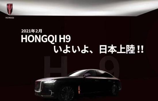 """不爽红旗H9登陆日本?丰田或引进""""世纪"""",为了出气还是生意?"""