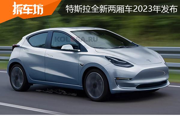售价16万不配方向盘?特斯拉全新两厢车2023年发布,你敢买吗?