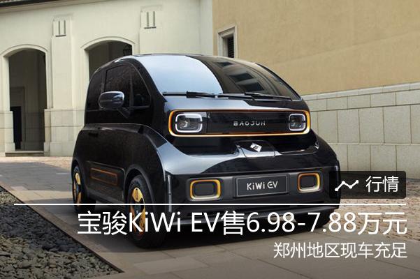 宝骏KiWi EV售6.98-7.88万元