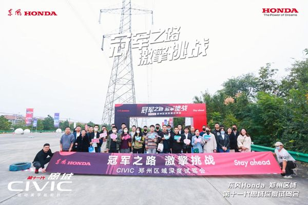标杆之上再进化 第十一代思域郑州区域首次试驾