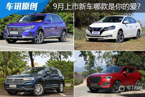 9月上市的这些车 哪款才是你最爱_EV知