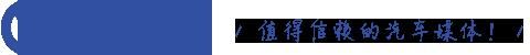 車訊網--最值得信賴的汽車網站