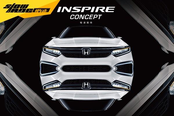 有望下半年量产 东风Honda INSPIRE概念车深度解读