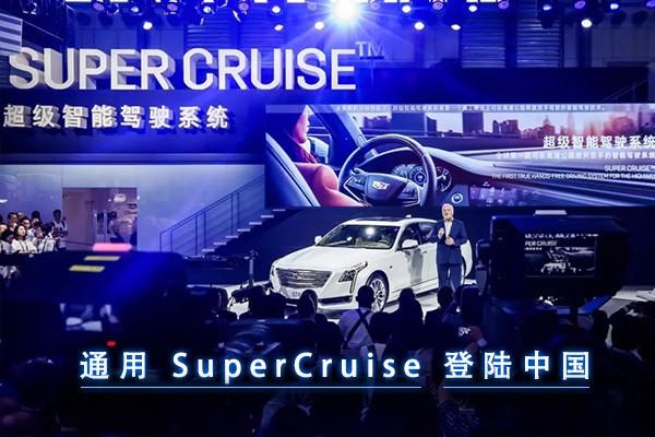 SuperCruise 登陆中国:开车不用握方向盘你怕了吗?