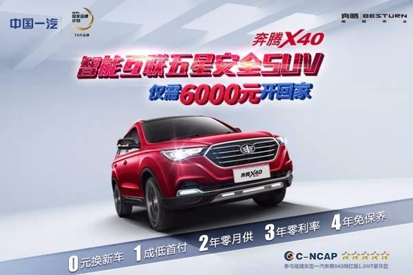 奔腾X40 智能互联 五星安全SUV